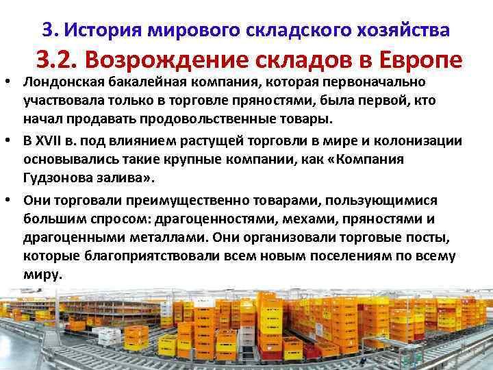 3. История мирового складского хозяйства 3. 2. Возрождение складов в Европе • Лондонская бакалейная