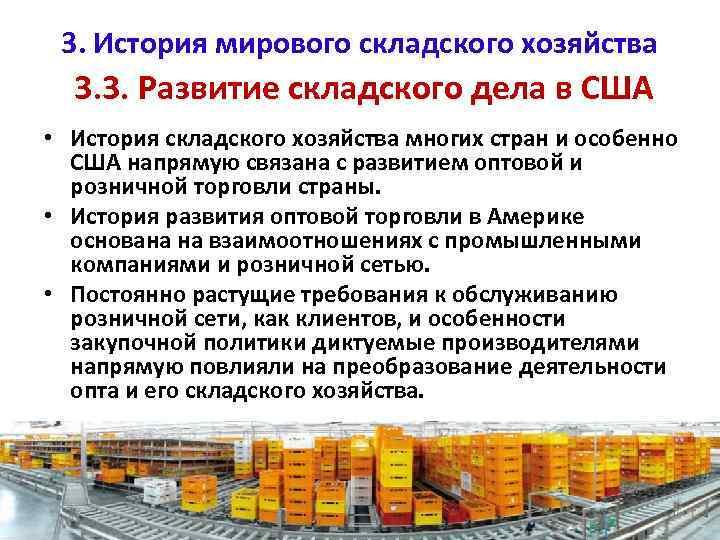3. История мирового складского хозяйства 3. 3. Развитие складского дела в США • История
