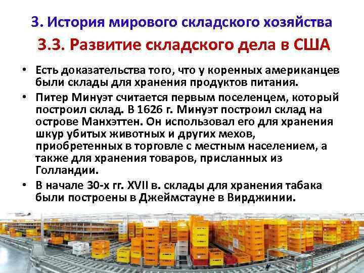 3. История мирового складского хозяйства 3. 3. Развитие складского дела в США • Есть