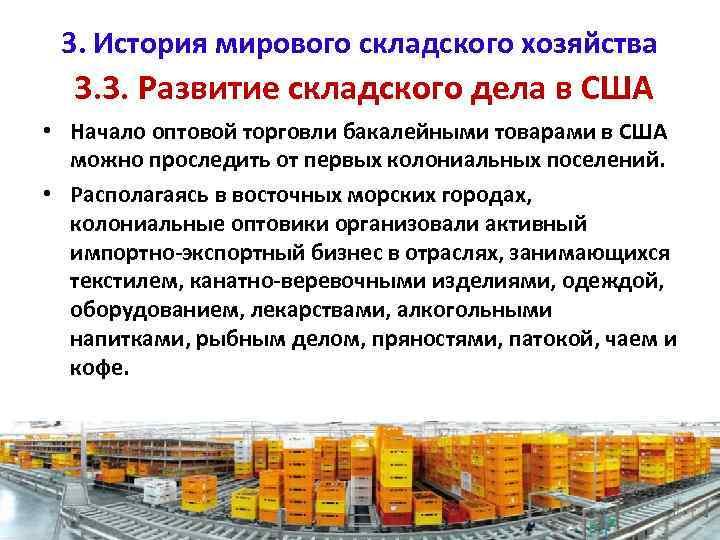 3. История мирового складского хозяйства 3. 3. Развитие складского дела в США • Начало