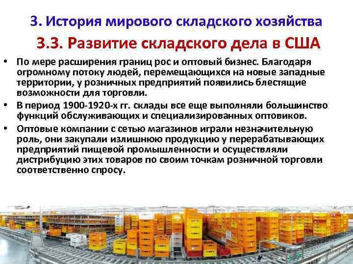 3. История мирового складского хозяйства 3. 3. Развитие складского дела в США • По