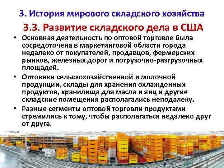 3. История мирового складского хозяйства 3. 3. Развитие складского дела в США • Основная