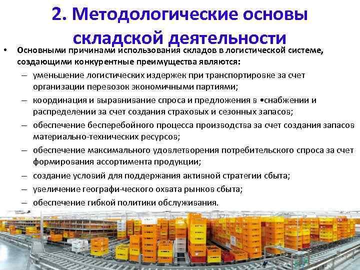• 2. Методологические основы складской деятельности Основными причинами использования складов в логистической системе,