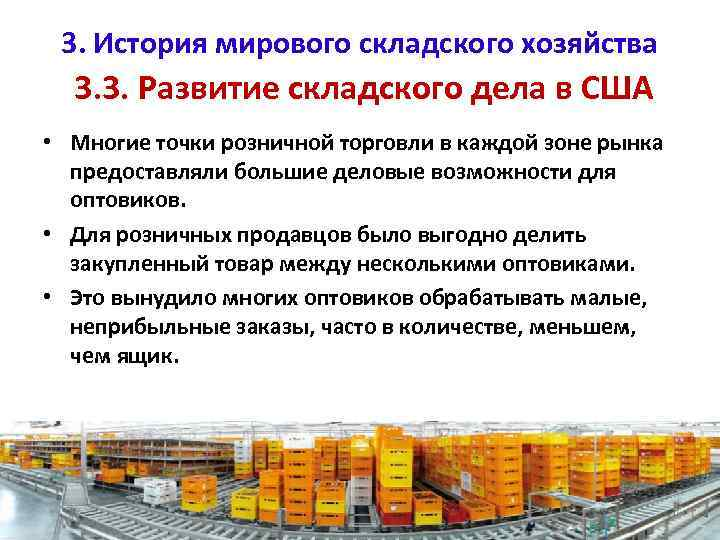 3. История мирового складского хозяйства 3. 3. Развитие складского дела в США • Многие