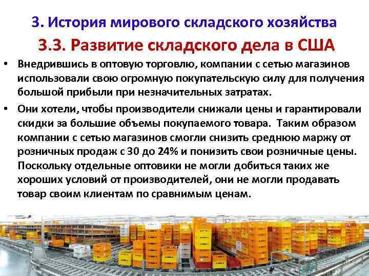 3. История мирового складского хозяйства 3. 3. Развитие складского дела в США • Внедрившись