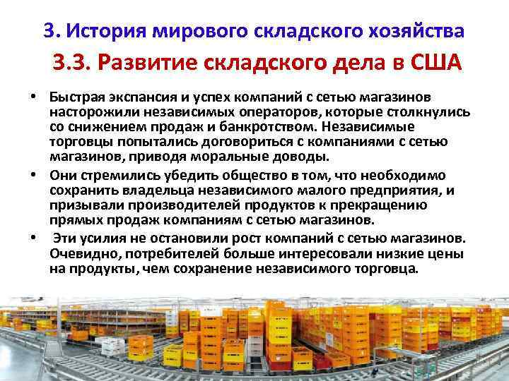 3. История мирового складского хозяйства 3. 3. Развитие складского дела в США • Быстрая
