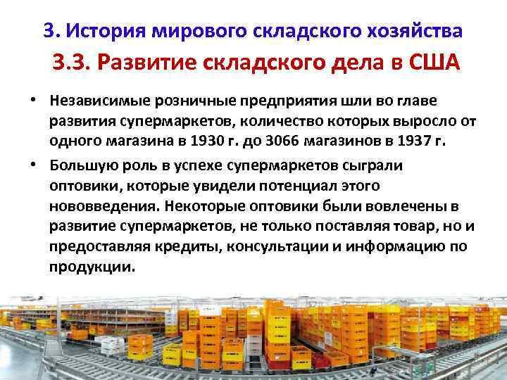 3. История мирового складского хозяйства 3. 3. Развитие складского дела в США • Независимые