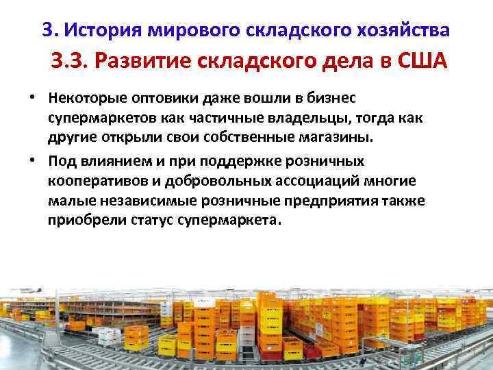 3. История мирового складского хозяйства 3. 3. Развитие складского дела в США • Некоторые