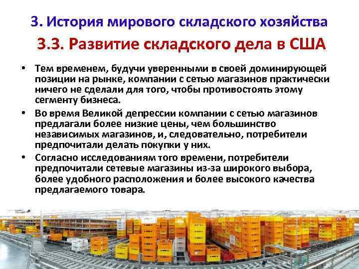 3. История мирового складского хозяйства 3. 3. Развитие складского дела в США • Тем