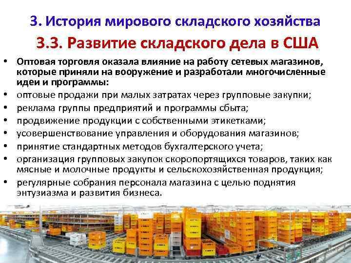 3. История мирового складского хозяйства 3. 3. Развитие складского дела в США • Оптовая