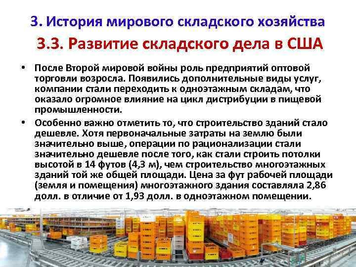 3. История мирового складского хозяйства 3. 3. Развитие складского дела в США • После
