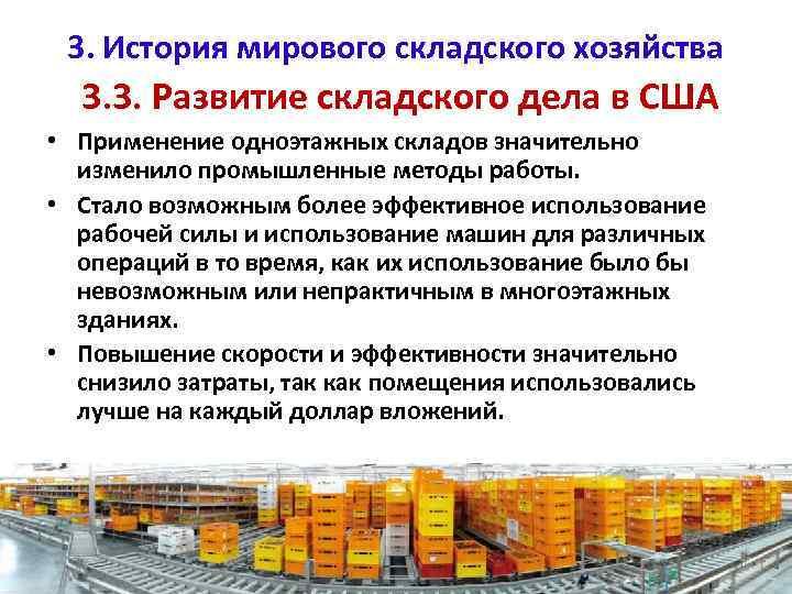 3. История мирового складского хозяйства 3. 3. Развитие складского дела в США • Применение