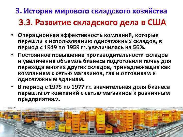 3. История мирового складского хозяйства 3. 3. Развитие складского дела в США • Операционная