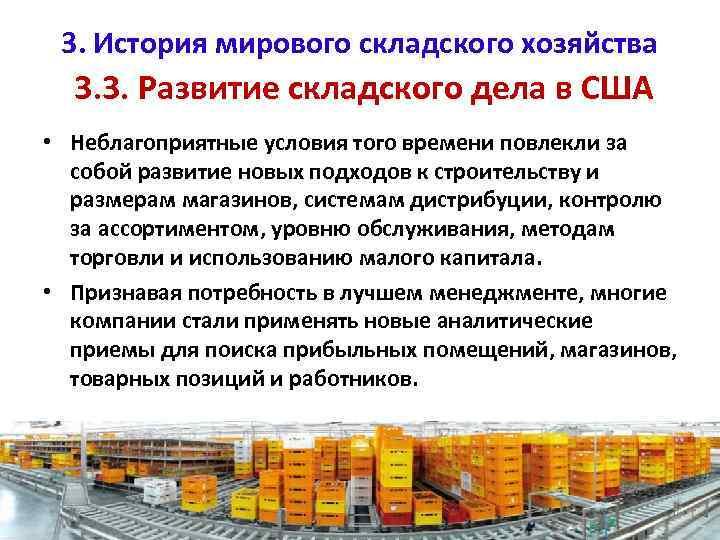3. История мирового складского хозяйства 3. 3. Развитие складского дела в США • Неблагоприятные