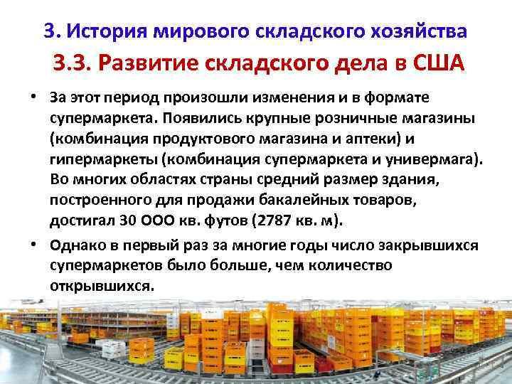 3. История мирового складского хозяйства 3. 3. Развитие складского дела в США • За