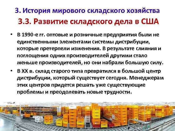 3. История мирового складского хозяйства 3. 3. Развитие складского дела в США • В
