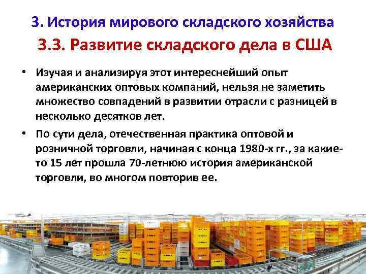 3. История мирового складского хозяйства 3. 3. Развитие складского дела в США • Изучая
