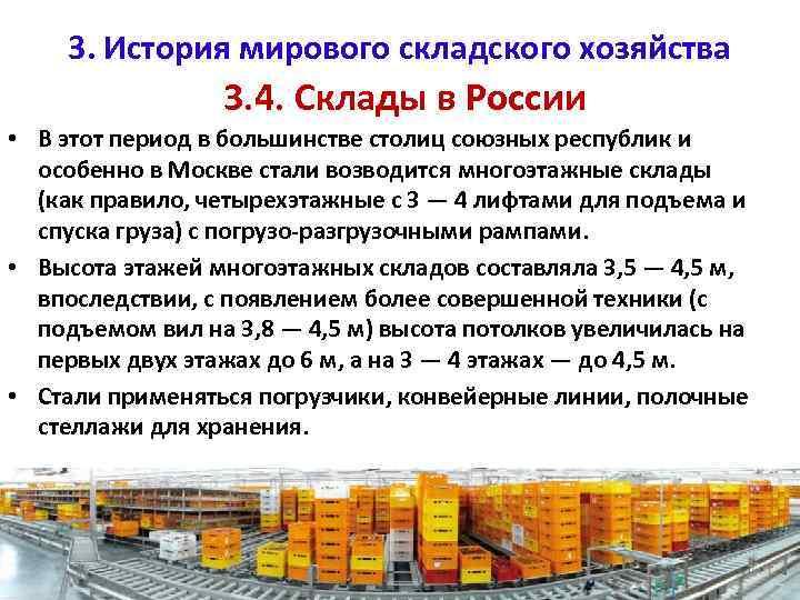 3. История мирового складского хозяйства 3. 4. Склады в России • В этот период