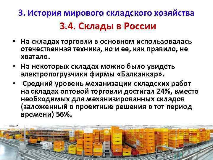 3. История мирового складского хозяйства 3. 4. Склады в России • На складах торговли