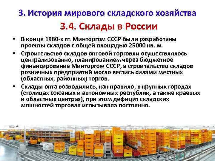 3. История мирового складского хозяйства 3. 4. Склады в России • В конце 1980