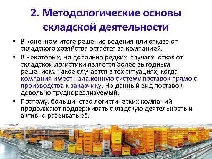 2. Методологические основы складской деятельности • В конечном итоге решение ведения или отказа от