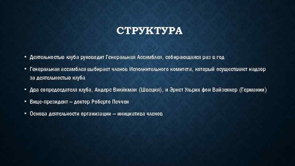 СТРУКТУРА • Деятельностью клуба руководит Генеральная Ассамблея, собирающаяся раз в год • Генеральная ассамблея
