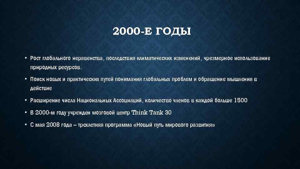 2000 -Е ГОДЫ • Рост глобального неравенства, последствия климатических изменений, чрезмерное использование природных ресурсов.