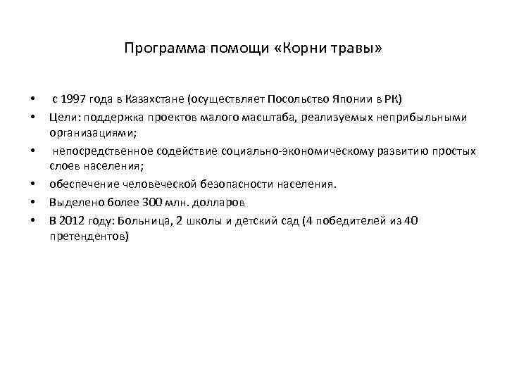 Программа помощи «Корни травы» • • • с 1997 года в Казахстане (осуществляет Посольство