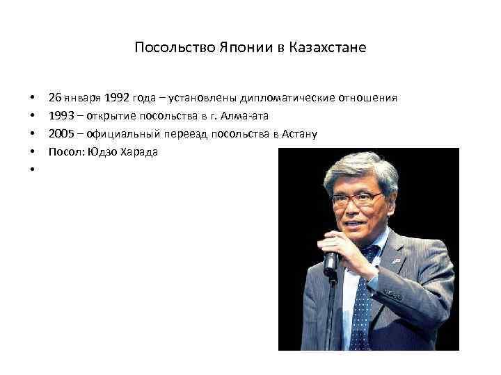 Посольство Японии в Казахстане • • • 26 января 1992 года – установлены дипломатические