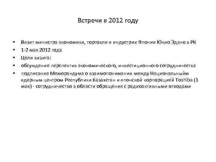 Встречи в 2012 году • • • Визит министра экономики, торговли и индустрии Японии