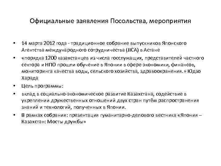 Официальные заявления Посольства, мероприятия • • • 14 марта 2012 года - традиционное собрание