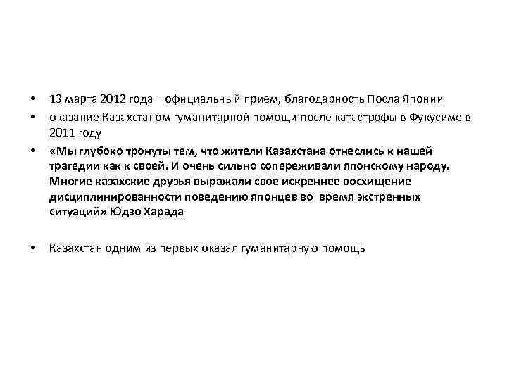 • 13 марта 2012 года – официальный прием, благодарность Посла Японии оказание Казахстаном