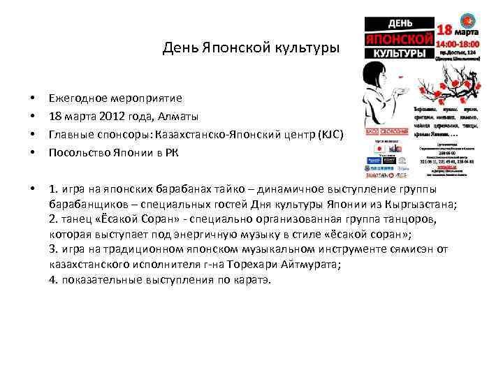 День Японской культуры • • Ежегодное мероприятие 18 марта 2012 года, Алматы Главные спонсоры: