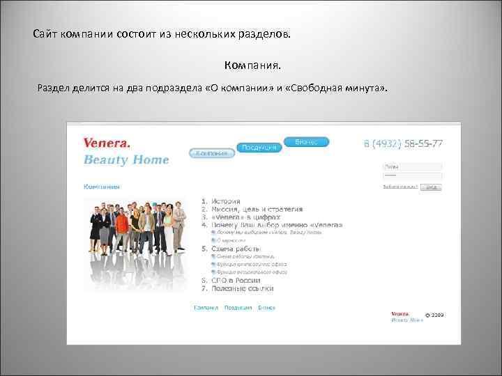 Сайт компании состоит из создание сайтов на maxsite
