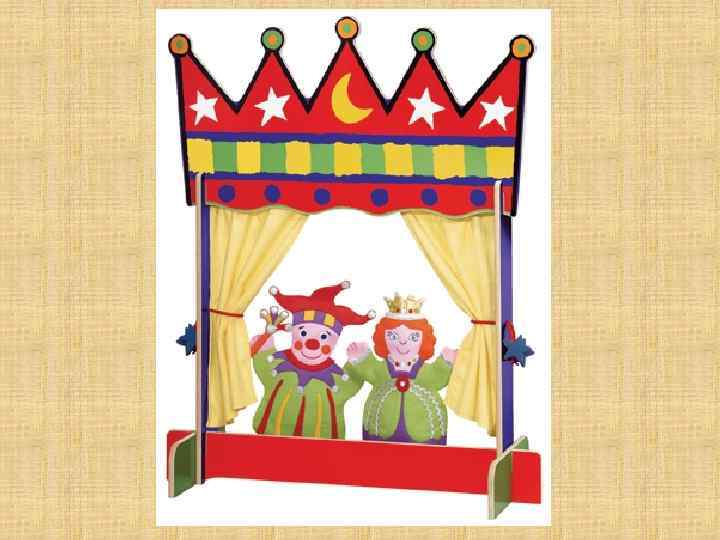 Рисунки кукольный театр для детей