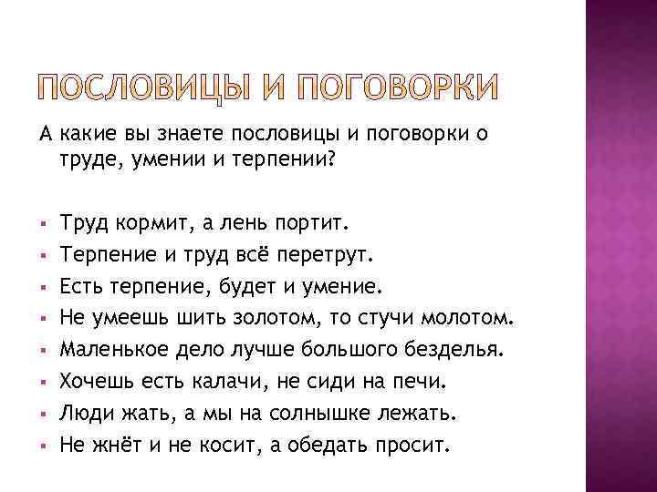 А какие вы знаете пословицы и поговорки о труде, умении и терпении? § §