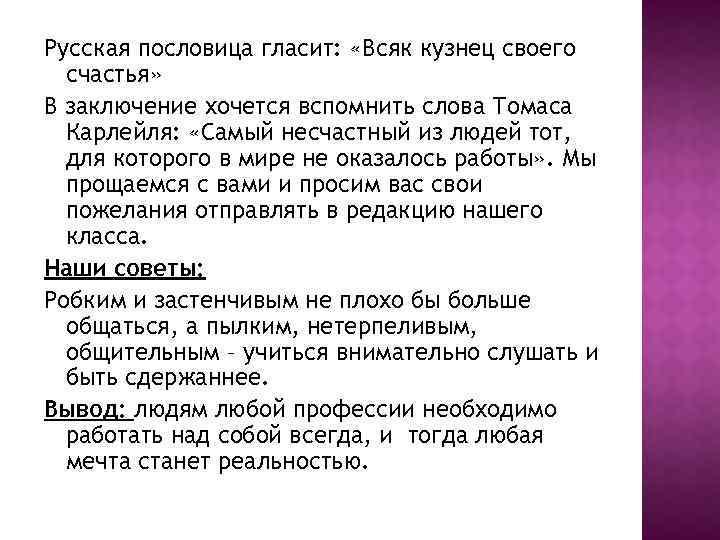 Русская пословица гласит: «Всяк кузнец своего счастья» В заключение хочется вспомнить слова Томаса Карлейля:
