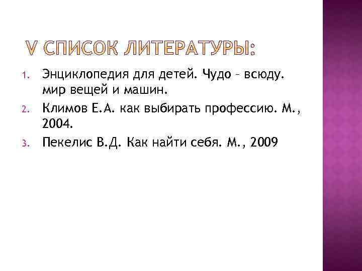 1. 2. 3. Энциклопедия для детей. Чудо – всюду. мир вещей и машин. Климов