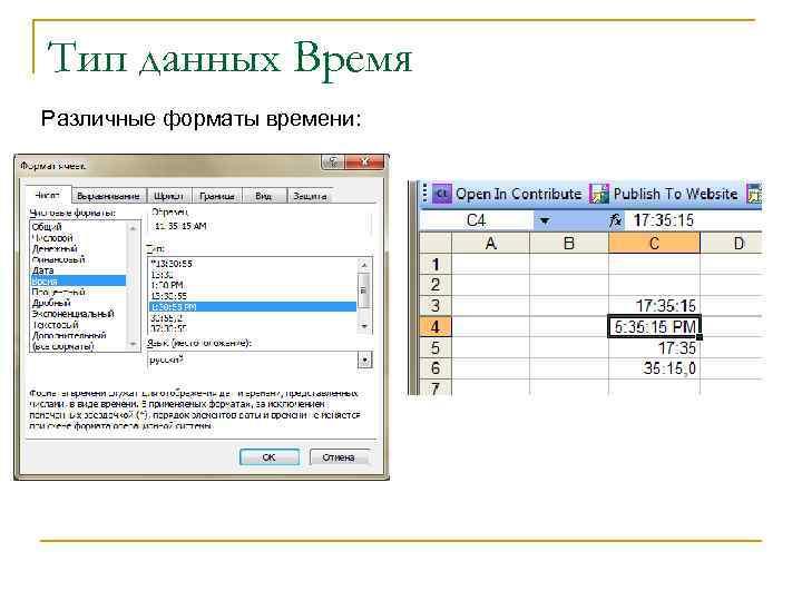 Тип данных Время Различные форматы времени: