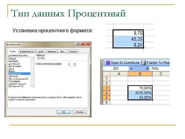 Тип данных Процентный Установка процентного формата: