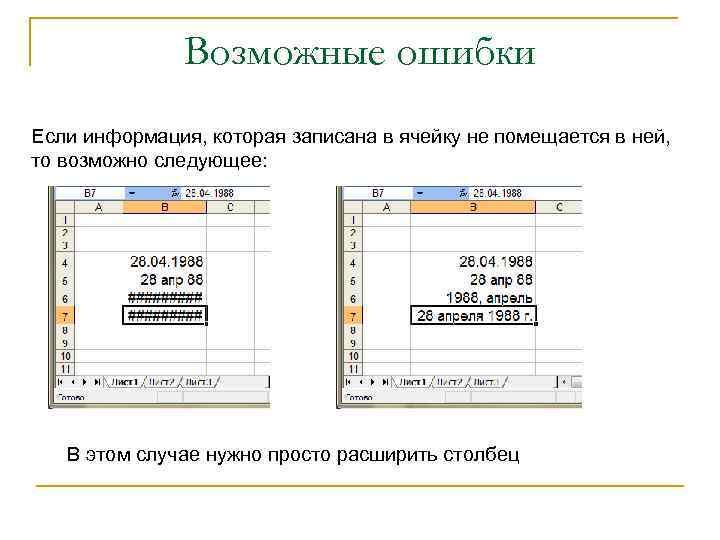 Возможные ошибки Если информация, которая записана в ячейку не помещается в ней, то возможно