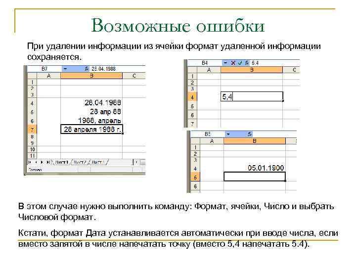 Возможные ошибки При удалении информации из ячейки формат удаленной информации сохраняется. В этом случае