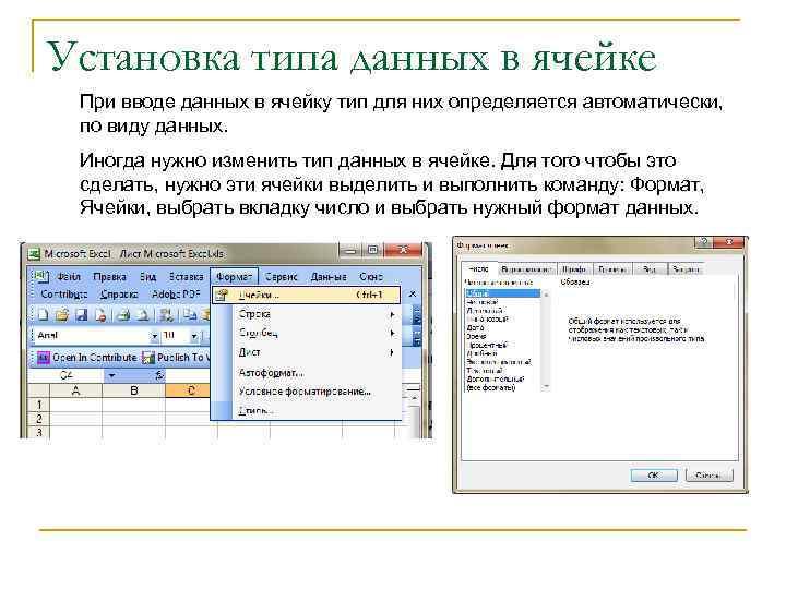 Установка типа данных в ячейке При вводе данных в ячейку тип для них определяется