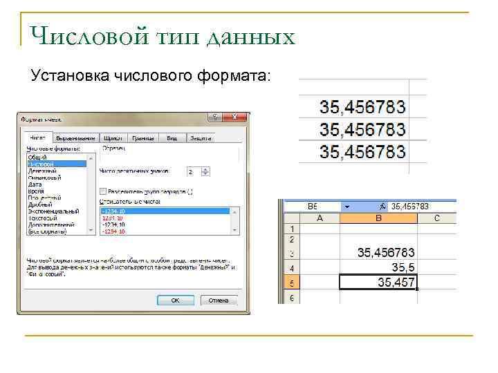 Числовой тип данных Установка числового формата: