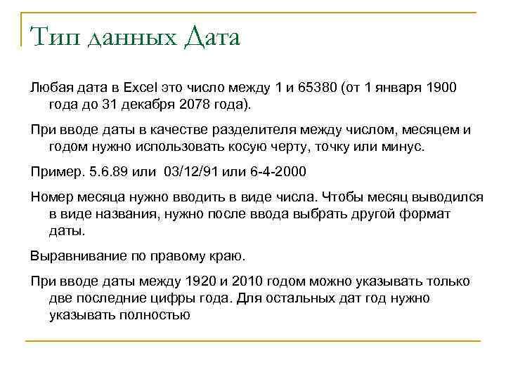 Тип данных Дата Любая дата в Excel это число между 1 и 65380 (от