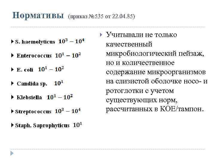 535 ПРИКАЗ ПО МИКРОБИОЛОГИИ СКАЧАТЬ БЕСПЛАТНО