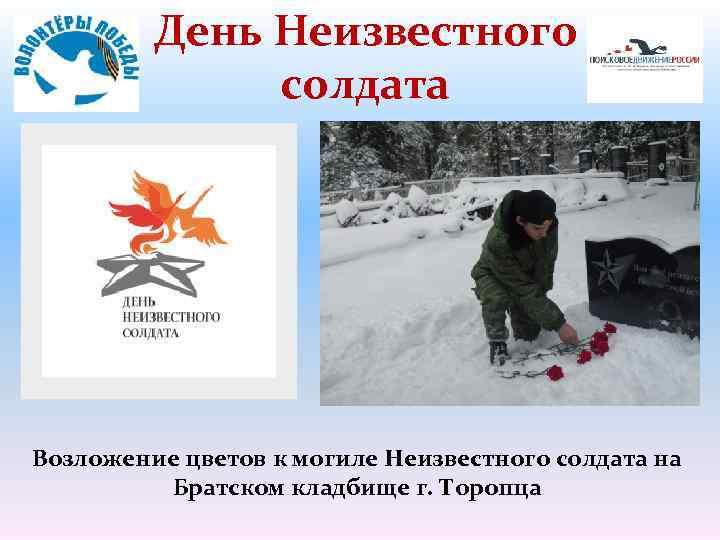 День Неизвестного солдата Возложение цветов к могиле Неизвестного солдата на Братском кладбище г. Торопца