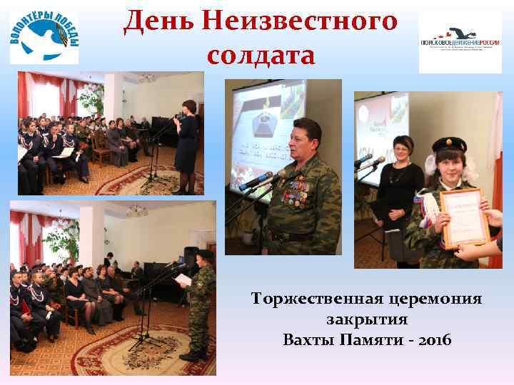День Неизвестного солдата Торжественная церемония закрытия Вахты Памяти - 2016