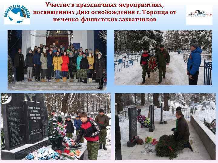 Участие в праздничных мероприятиях, посвященных Дню освобождения г. Торопца от немецко-фашистских захватчиков