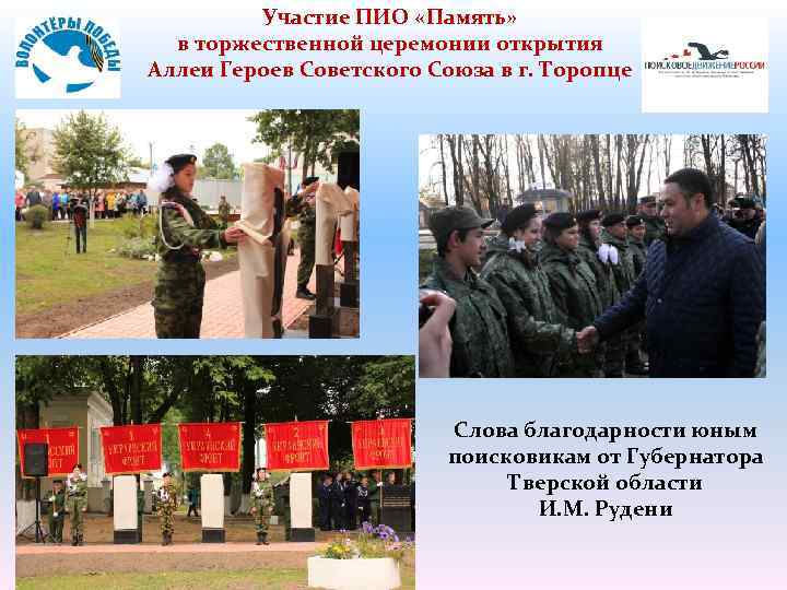 Участие ПИО «Память» в торжественной церемонии открытия Аллеи Героев Советского Союза в г. Торопце